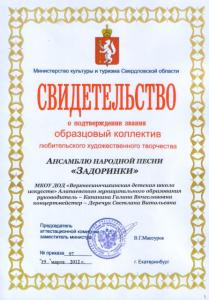 Zadorinki