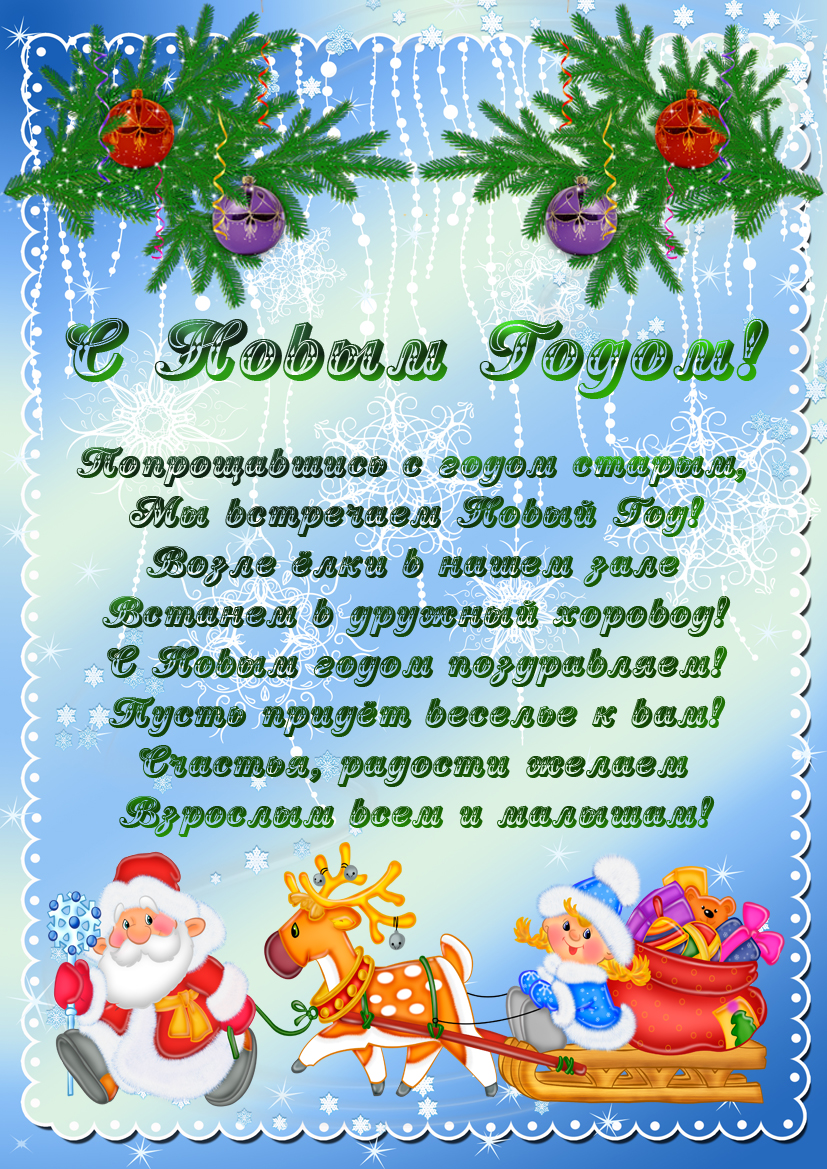 Новогодние поздравления на детском утреннике