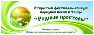rodnyie-prostoryi-banner